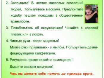 lictovka_utrem_nos_grippy (1).jpg