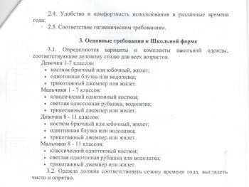 Положение о школьной форме (страница 2).jpg