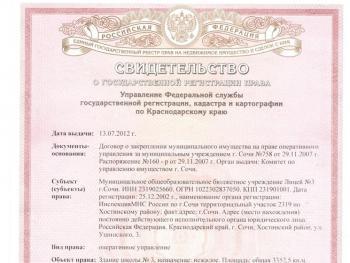 Свидетельство о государственной регистрации права.jpg