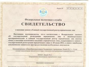 Свидетельство о внесении записи в Единый государственный реестр юридических лиц.jpg